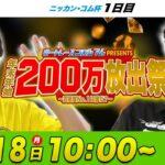 ボートレースコロシアム | 鈴虫君VS鬼Dイッチー | 200万放出祭 #25