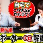 ギャンブル通の解説でオンラインカジノのライブポーカーを極めよう!【誰でも分かる!オンラインカジノルールブック Vol.5】