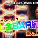 炎撃ライジングX50(ENGEKI RISING X50)最速攻略!【マルチプライヤー50倍50連発!】