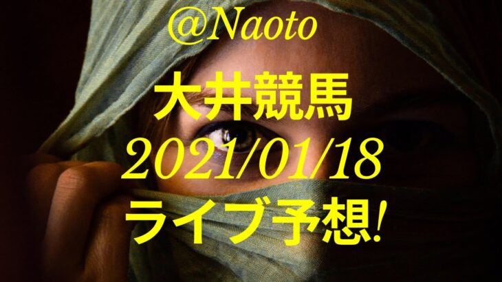 【YOUTUBEライブ】大井競馬(20210118)の予想検討会【Mの法則による競馬予想】