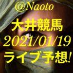【YOUTUBEライブ】大井競馬(20210119)の予想検討会【Mの法則による競馬予想】