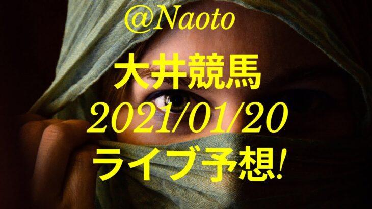 【YOUTUBEライブ】大井競馬(20210120)の予想検討会【Mの法則による競馬予想】