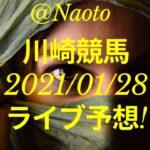 【YOUTUBEライブ】川崎競馬(20210128)の予想検討会【Mの法則による競馬予想】