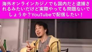 【ひろゆき】海外オンラインカジノでも国内だと逮捕されるみたいだけど実際やっても問題ないでしょうか?YouTubeで配信したい!
