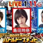 ボートレース児島YouTube予想LIVE【最終日】