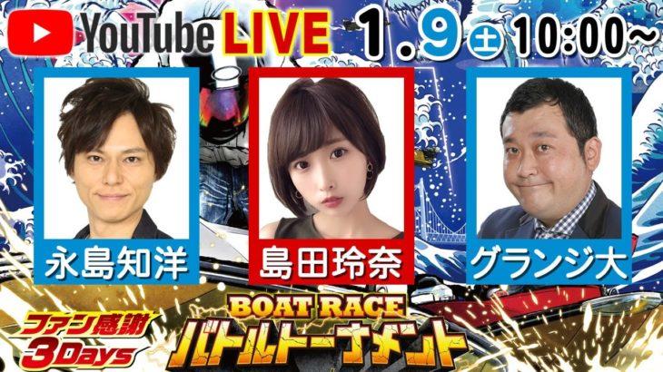 ボートレース児島YouTube予想LIVE【初日】