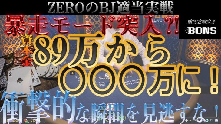 【オンラインカジノ】まさに☆神回☆負けたら必ず取り返す!衝撃的な展開を見逃すな! ZEROのブラックジャック適当実戦