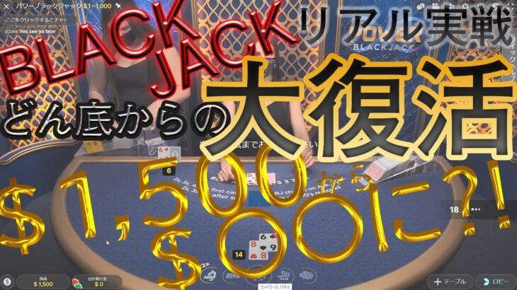 【オンラインカジノ】ZEROの適当実戦 ブラックジャックでどん底からの成り上がり