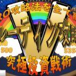 【オンラインカジノ】ルーティン攻略開始 ZEROの4つの攻略法を1つに融合 ルーレット攻略法 ブラックジャック攻略法 スーパーシックボー攻略法 最高の攻略法誕生