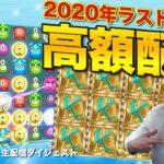🔥【年越し】これぞギャンブラー!オンカジしながら年を越すの巻!(前編)【オンラインカジノ】【gambola kaekae】【Play'n Go】