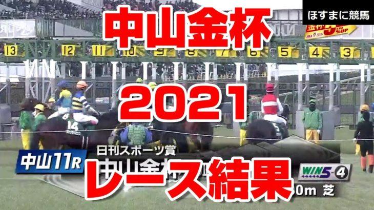 【競馬  超速報 競馬予想tv 競馬に人生 】 中山金杯 2021 レース結果 【 1番人気 ヒシイグアス 松山 弘平 競馬予想 】
