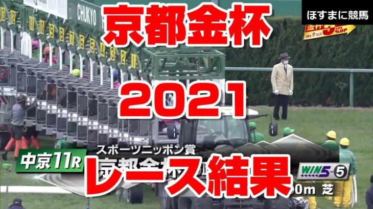 【競馬  超速報 競馬予想tv 競馬に人生 】 京都金杯 2021 レース結果 【 1番人気 シュリ 武豊 競馬予想 】