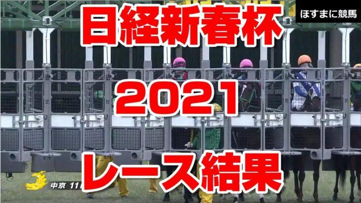 【競馬  超速報 競馬予想tv 競馬に人生】 日経新春杯 2021 レース結果 【競馬tv 競馬予想 】