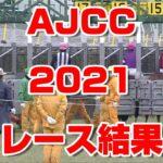 【競馬  超速報 競馬予想tv 競馬の達人】 WIN5 アメリカジョッキークラブC  AJCC 2021 レース結果 【tv競馬予想 競馬予想 競馬魂】