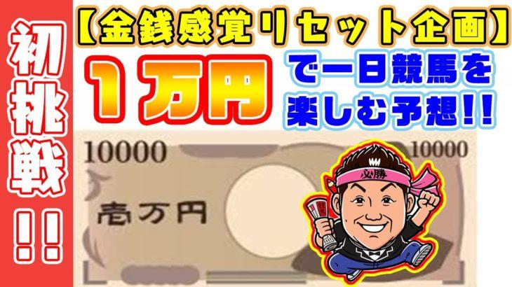 【 競馬 】新企画!! 1万円で一日競馬を楽しむ予想!  お兄ちゃんネル  生配信!【 競馬予想 】