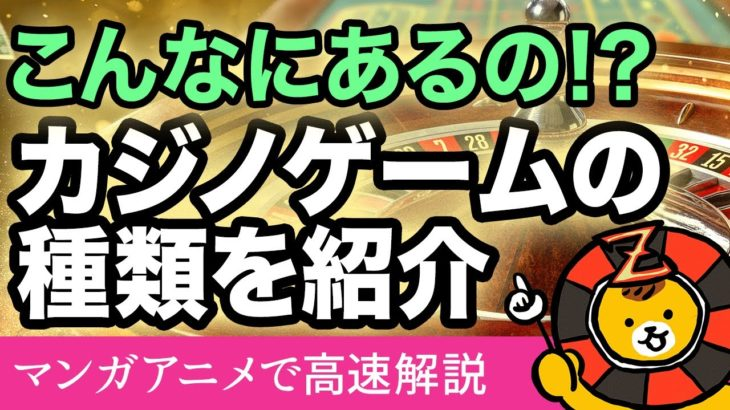 オンラインカジノにはどんなゲームがあるの?【超初心者向け】必勝マンガ劇場第2話