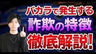 【バカラ】オンラインカジノの闇!情弱が食い物にされる世界