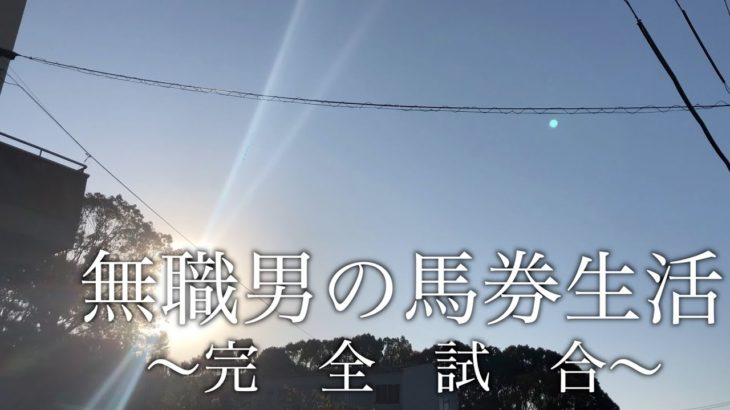 【競馬】完全試合 無職男の馬券生活