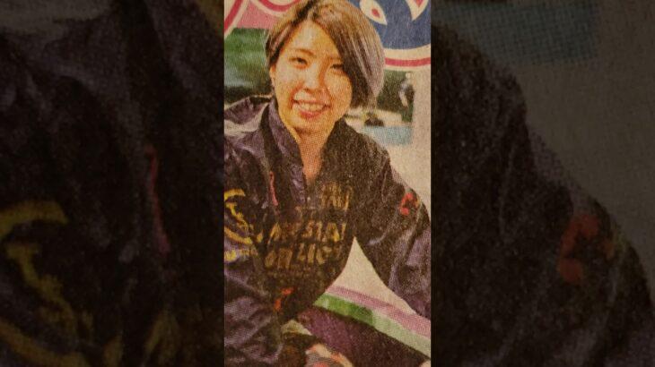 🚤高田ひかる ボートレース