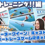 【モータークイーン】レトロボートレースゲームにチャレンジ!【トレーニング編】