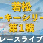 若松ルーキーシリーズ 最終日