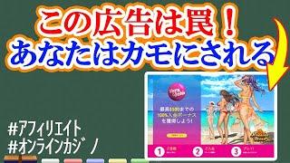 この広告を気になってる人へ【オンラインカジノ】~フッキーラジオ~