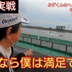 【ボートレース・競艇】心が折れそうな時に救われた一打  ボートレース津現地実戦(後半戦)