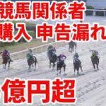 【犯罪】笠松競馬、ファンの信頼を完全に失くす【競馬法違反】