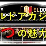 私が愛用しているオンラインカジノ(エルドアカジノ)をご紹介します!