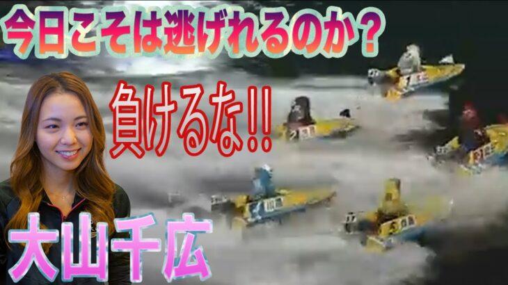 【ボートレース・競艇】大山千広 今日こそはしっかり逃げれるのか? 丸亀サンケイスポーツカップ