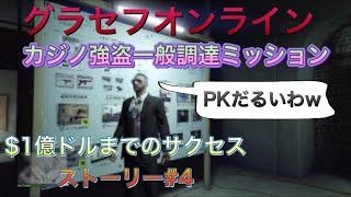 グラセフオンライン【カジノ強盗調達ミッション】下手クソのやり方