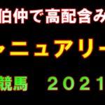 ジャニュアリー賞【大井競馬2021予想】実力伯仲で高配含み!?
