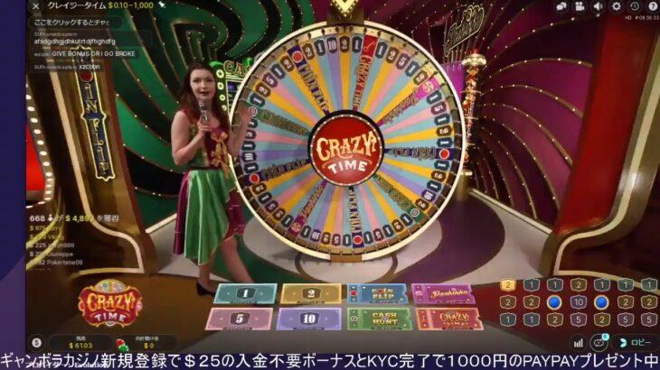 【オンラインカジノ】ギャンボラカジノ$300スタート