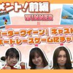 【モータークイーン】レトロボートレースゲームにチャレンジ!【トーナメント戦前編】