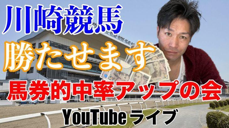 【正月企画】川崎競馬で勝たせましょう会