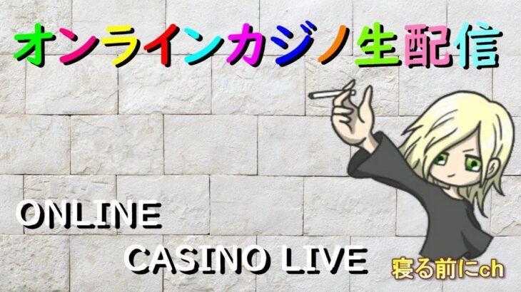 りゅーきのオンラインカジノ生放送【ギャンボラカジノ】