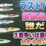 【ボートレース・競艇】今節ラストバトル 優勝したのは? 下関オールレディース ジュエルセブンカップ