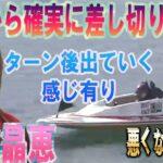 【ボートレース・競艇】松本晶恵 初戦から確実に差し切り1着ゲット!! 徳山中日スポーツ杯争奪戦
