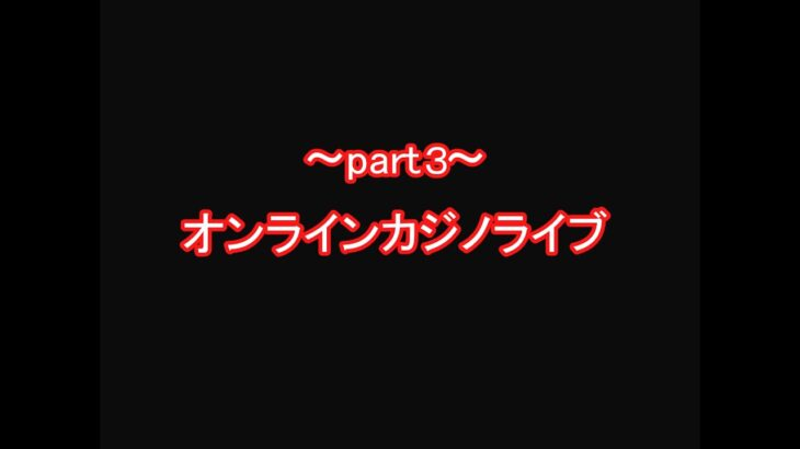 【カジノミー】ボーナス消化の旅【オンラインカジノ】