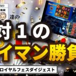 【オンラインカジノ/オンカジ】【ロイヤルパンダ】第16回カジノ対決!!