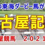 名古屋記念【名古屋競馬2021予想】昨年の東海ダービー馬が制す!