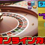 昨日の代わり配信!【オンラインカジノ】【ライブハウスカジノ】