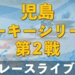 児島ルーキーシリーズ 4日目