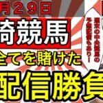 【競馬】川崎競馬で全ツッパ!!週末の中央競馬予想も教えます【平場予想あり】
