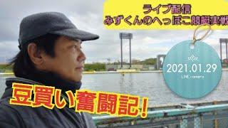 【ボートレースライブ】みずくんのへっぽこ競艇実践 びわこヴィーナスシリーズ
