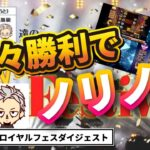 【オンカジ】【ロイヤルパンダ】第17回カジノスロット対決!!久々の勝利でノリノリ♪