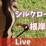 【競馬ライブ配信】競馬女子が実況!根岸ステークスの推しメンは?競馬をみんなで楽しもう(^^)/