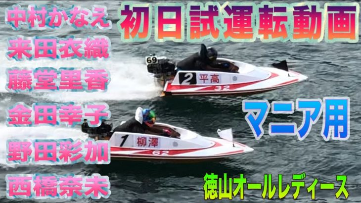 【ボートレース・競艇】初日試運転動画 マニア用 西部記者クラブ杯争奪徳山オールレディース