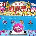 【オンラインカジノ】初めてのオンカジ配信!【ベラジョンカジノ】