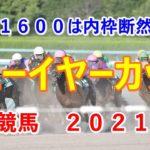 ニューイヤーカップ【浦和競馬2021予想】浦和の1600は内枠断然有利!